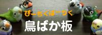 鳥ばか板5